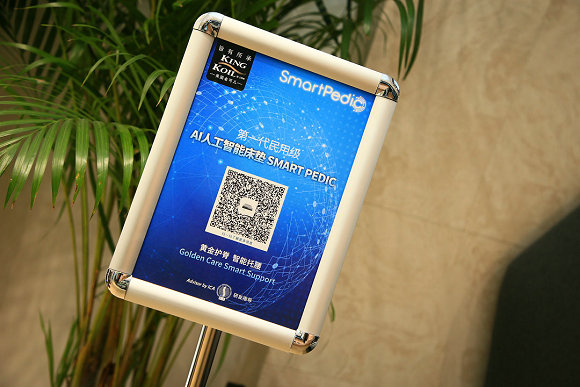 金可儿SmartPedic智能床-1