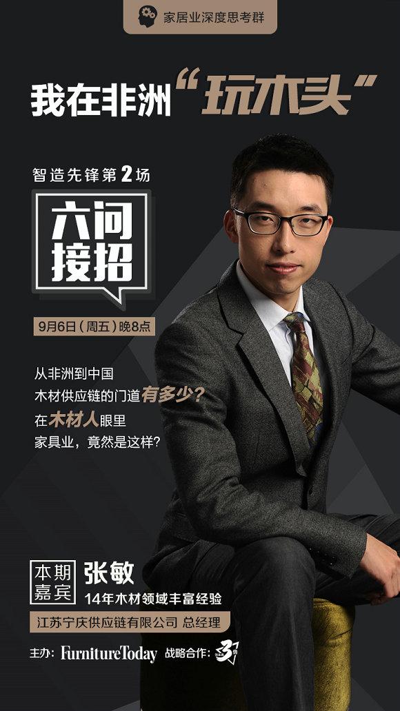 张敏长海报