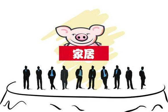10位家居大咖的猪年展望