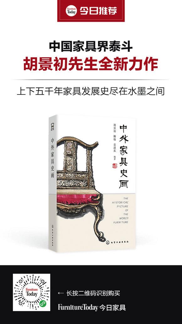 中外家具史-图书推荐