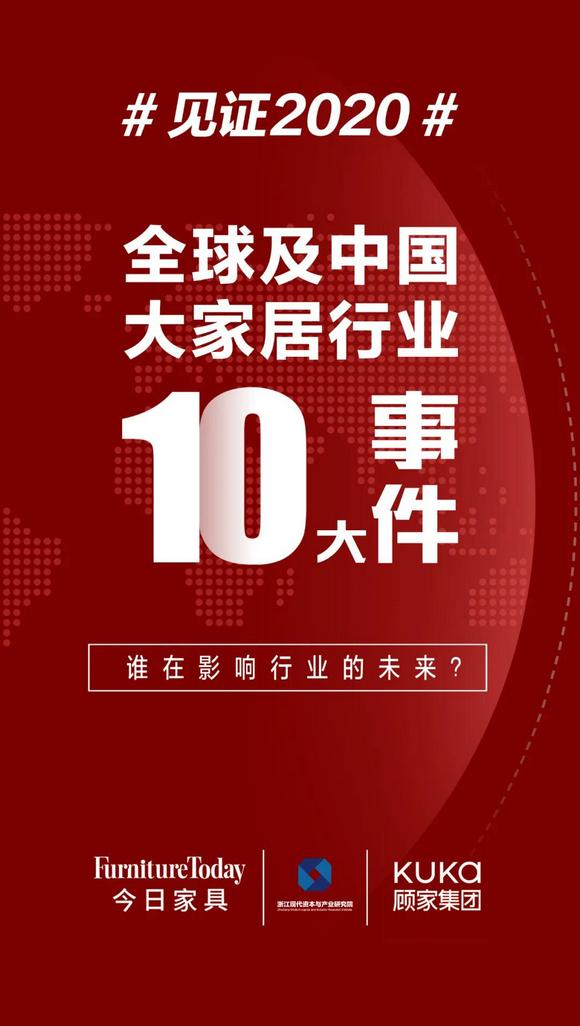 2020中国及全球家居业十大事件,谁在影响未来?