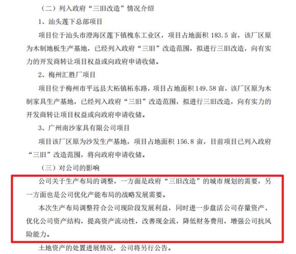 宜华生活《关于生产布局调整的公告》