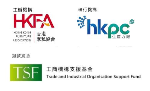 香港家俬与香港室内设计 跨行业合作案例作品展