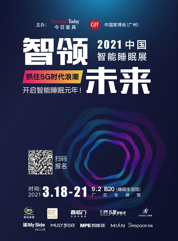 中国智能睡眠展