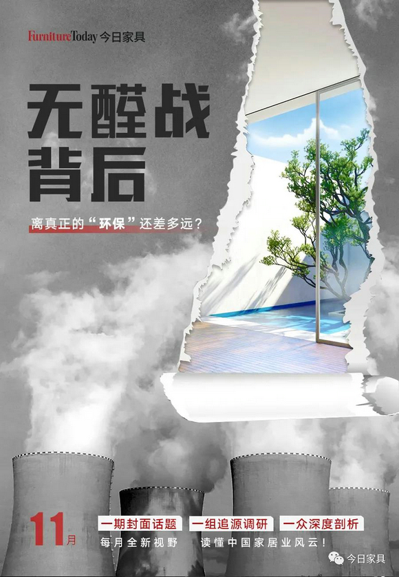 专访曲美家居赵瑞海:环保即是时尚,时尚即为品牌!