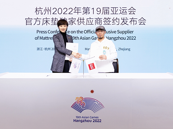 01顾家家居成为杭州2022年第十九届亚运会官方床垫独家供应商