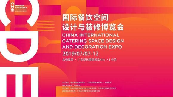 国际餐饮空间设计与装修博览会