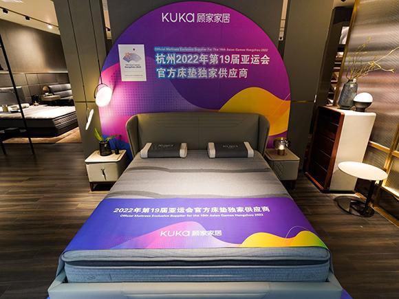 04顾家家居成为杭州2022年第十九届亚运会官方床垫独家供应商