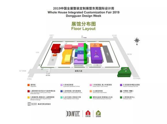 2019东莞国际设计周展馆分布图