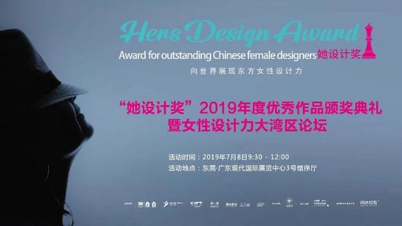 """""""她设计""""奖——女性设计师大奖系列活动"""
