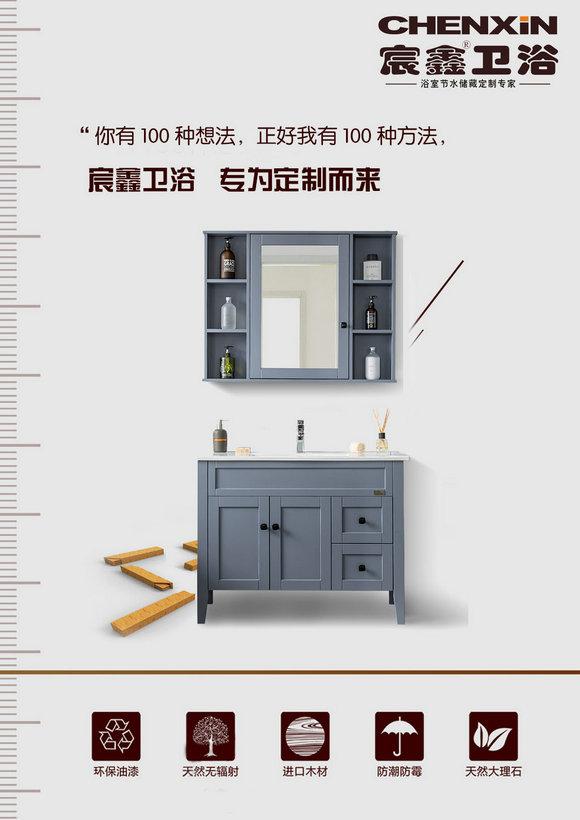 宸鑫卫浴海报
