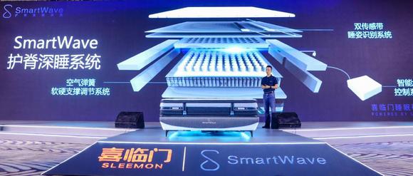 Smart Wave护脊深睡系统