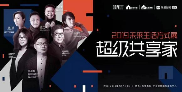 2019未来生活方式展超级共享家海报