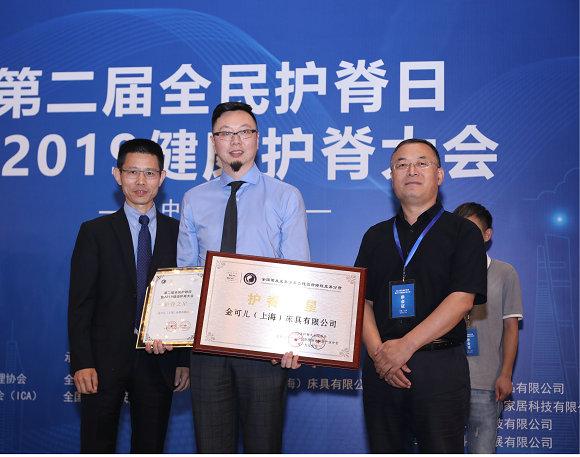 """金可儿中国获2019年度""""护脊之星""""荣誉证书"""