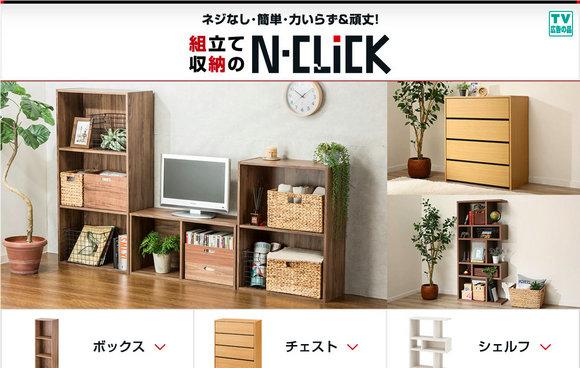 """宜得利""""N-Click""""家具系列。图片来自宜得利日本网上商城"""