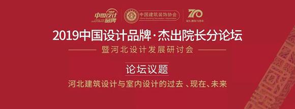 2019中国设计品牌·杰出院长论坛