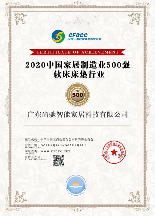中国家居制造业500强尚驰证书