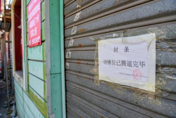 经营18年,北京东部最大建材批发市场关停
