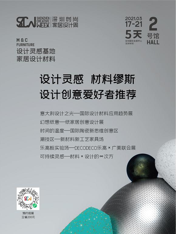 深圳展设计灵感基地