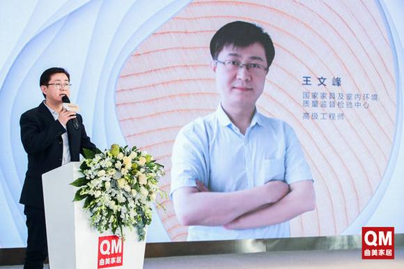 国家家具及室内环境质量监督检验中心王文峰主任