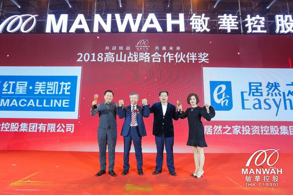2018高山战略合作伙伴奖颁布