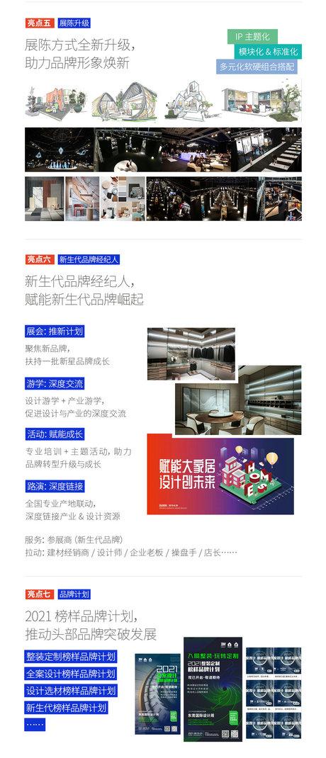 东莞国际设计周亮点