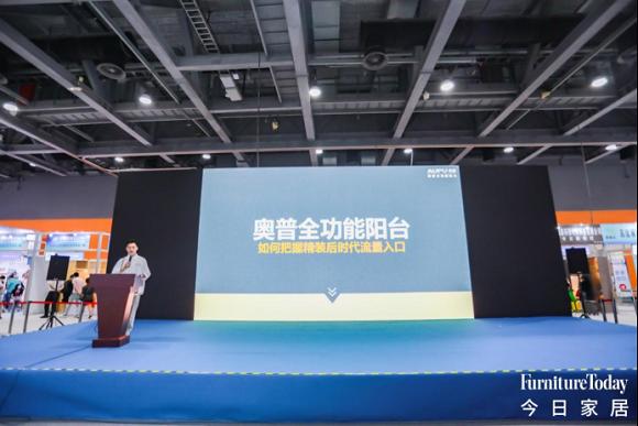 11第二家中国阳台整装生态大会论坛