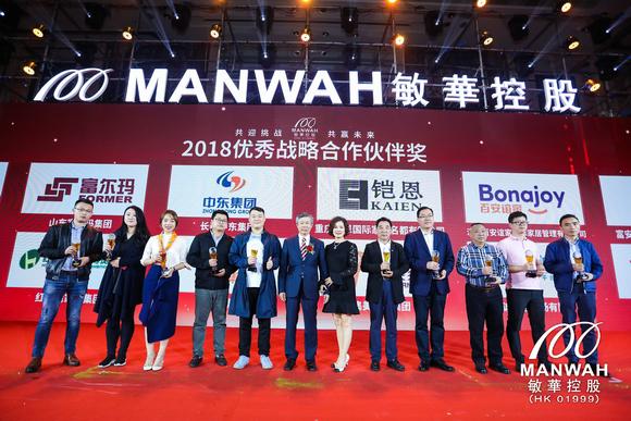 2018优秀战略合作伙伴奖颁布