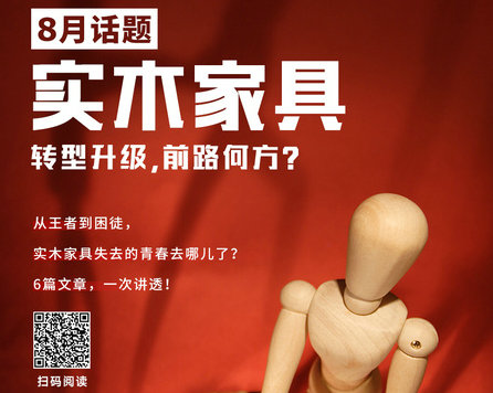 封面话题:实木家具转型升级,前路何方?