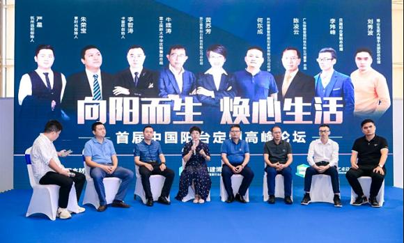 12首届中国阳台整装生态大会论坛