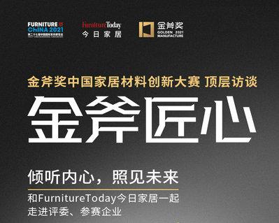 金斧奖评委会主席陈宝光:互联网科技之外,家居基础材料和工艺亟需创新!