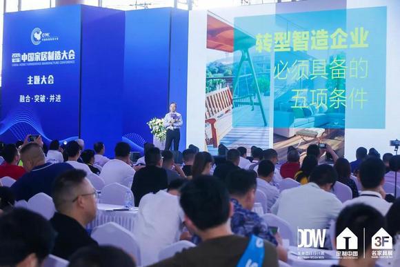 40权威性质中国家居制造大会
