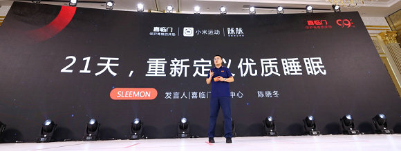 """▲喜临门品牌中心负责人陈晓冬讲解""""21天睡眠改善计划""""实验"""