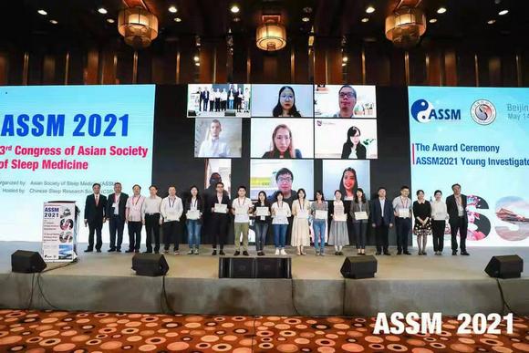 第十三届中国睡眠研究会年会