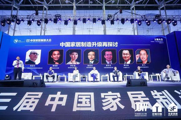 42权威性质中国家居制造大会