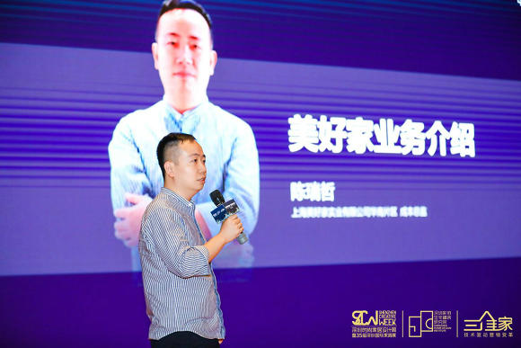 上海美好家实业有限公司华南片区成本总监陈瑞哲