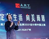 """""""定艺生活,向美而居""""美克家居A.R.T.2021设计师中国之旅再写新篇"""