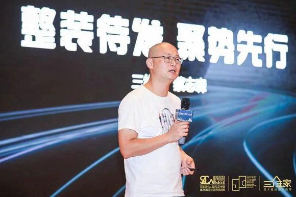 三维家创始人兼CEO 蔡志森
