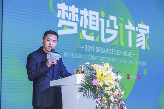 梦想设计家  第三届欧派杯颁奖典礼广州落幕 美好生活永无终点620_1