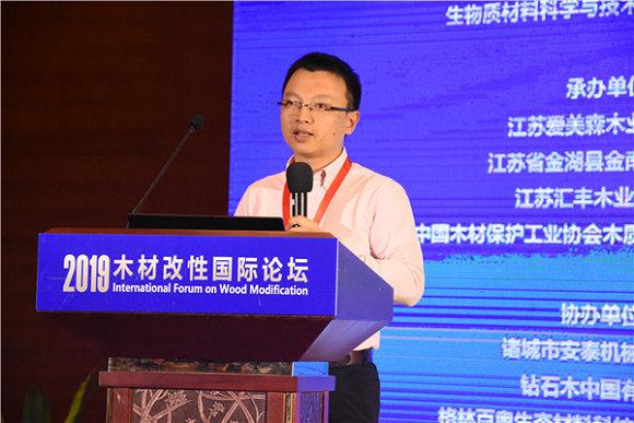 首届木材改性国际论坛在江苏淮安隆重召开、