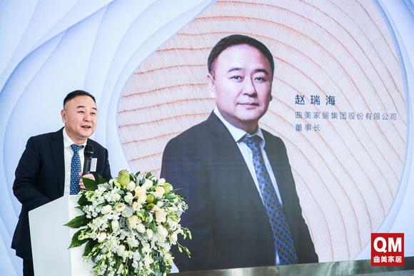 曲美家居集团股份有限公司董事长赵瑞海