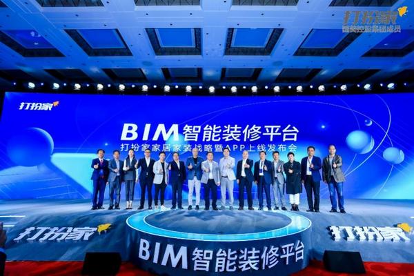 5BIM智能装修平台