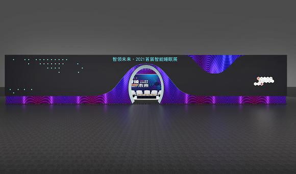 中国首届智能睡眠展