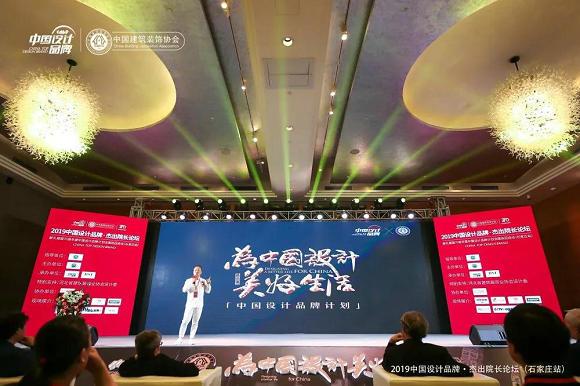 """中国建筑装饰协会设计委员会执行主任、  中国设计品牌计划总策划人吴浩""""重新定义设计30年"""""""