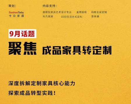 拓璞设计陈春华:实木套房丢失柜类,被淘汰是必然!