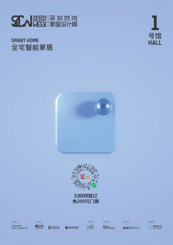深圳展1号馆