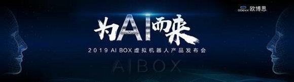 """智能家居行业迎来""""变革者"""" 欧博思首推AI BOX 智能虚拟机器人"""