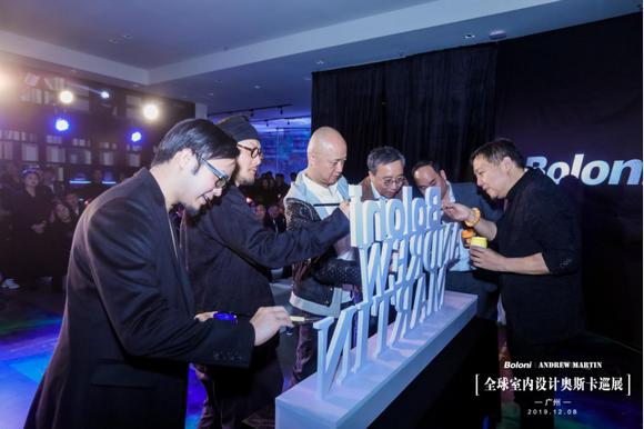 全球室内设计奥斯卡巡展广州站2017