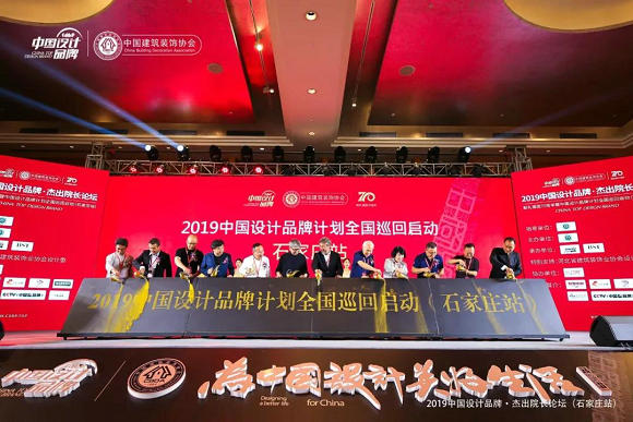 2019中国设计品牌·杰出院长分论坛