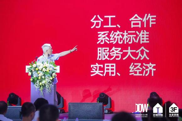 41权威性质中国家居制造大会